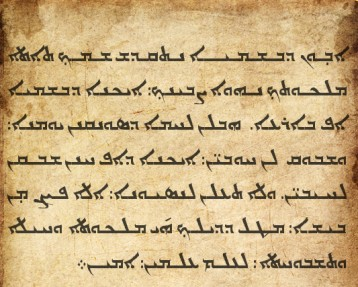 The Lord's Prayer in Aramaic